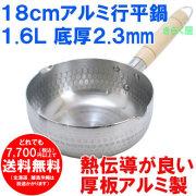 18cm ゆきひら鍋 片手鍋 H-1426 味くらべ 1.6L 2.3mm厚板アルミ 行平鍋 [f]20