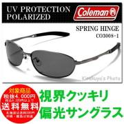 コールマンCO3008-1