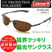 コールマンCO3008-2