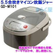 マイコン炊飯ジャー(5.5合)GD-M101