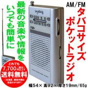 AM/FM ポケットラジオ GD-R03