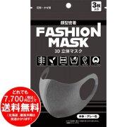 3枚入り 洗える ポリウレタン ファッションマスク 3D立体マスク[f]