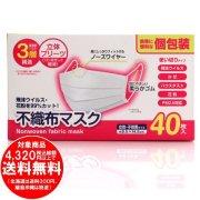 【完売】一枚一枚個包装 3層構造不織布 女性・子供用 マスク 40枚入 高密度フィルター採用[f]