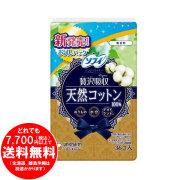 【完売】ソフィ パンティライナー Kiyora 贅沢吸収 天然コットン お試しパック 36コ入