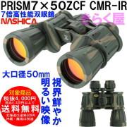 ナシカ 7倍 双眼鏡 迷彩 PRISM 7x50
