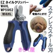 日本ウォール EZネイルクリッパー WP5962