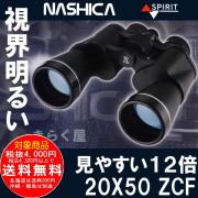 双眼鏡20x50ZCF
