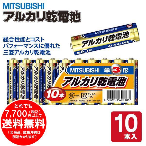 三菱 単3形 アルカリ乾電池 10本セット LR6N/10S