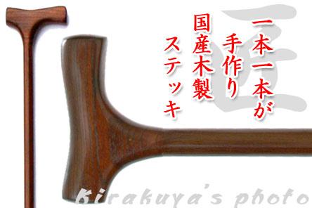 手作り国産木製ステッキ紳士用 オーク材/ケヤキ材