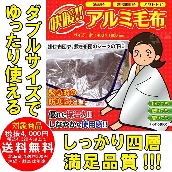 アルミ毛布 ダブルサイズ[f]