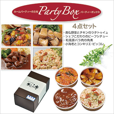 KI-0010 「パーティーボックス」4点セット(要冷凍)