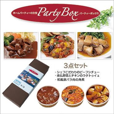 KI-0050 「パーティーボックス」お勧め3点セット(要冷凍)