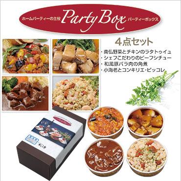 KI-0010 「パーティーボックス」お勧め4点セット(要冷凍)