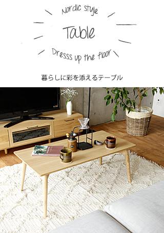 暮らしに彩を添えるテーブル