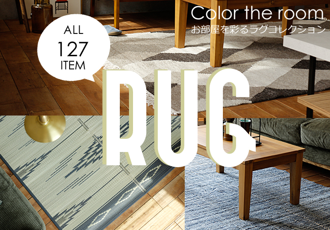 ALL115ITEM RUG