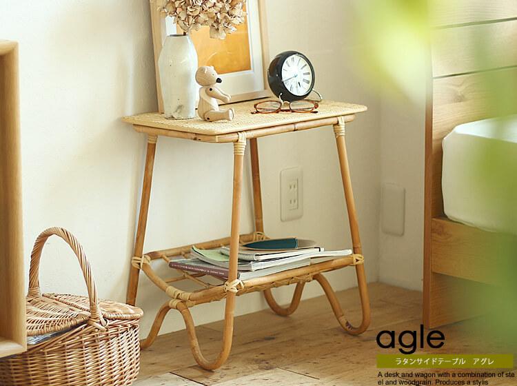 ラタンサイドテーブル agle(アグレ)