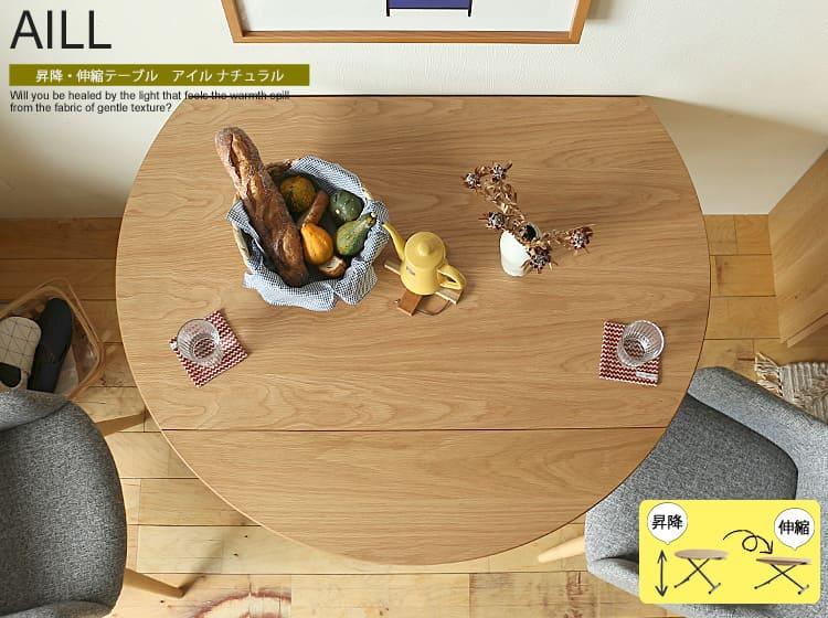 昇降・伸縮テーブル AILL(アイル) ナチュラル