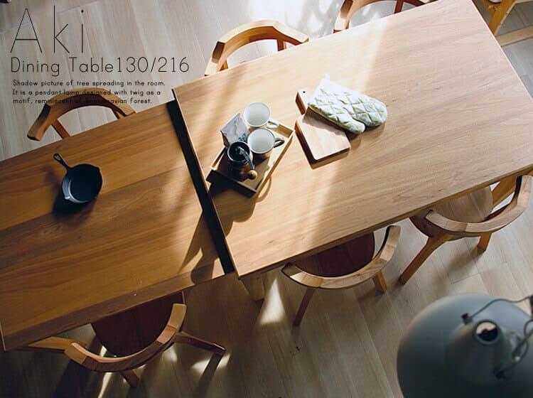 伸長式ダイニングテーブル Aki(アキ) 幅130/216cm