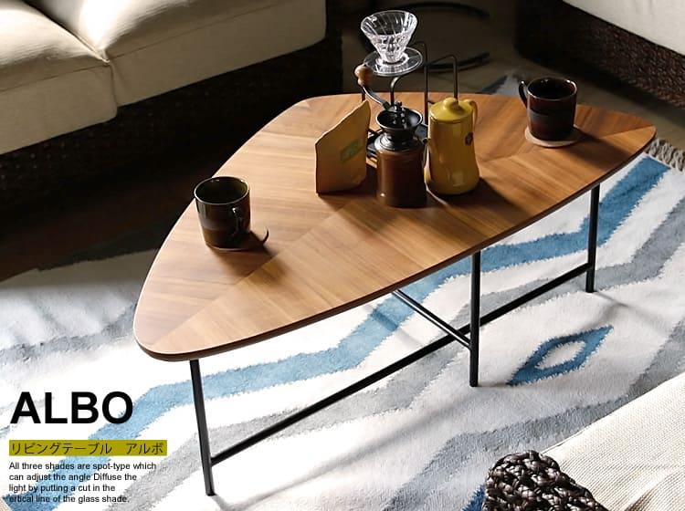 リビングテーブル ALBO(アルボ)