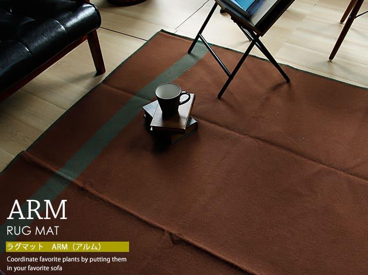 ラグマット ARM(アルム)200×200cm