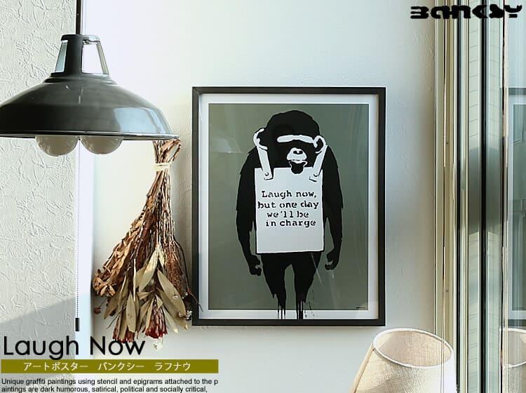 アートポスター Banksy (バンクシー) Laugh Now