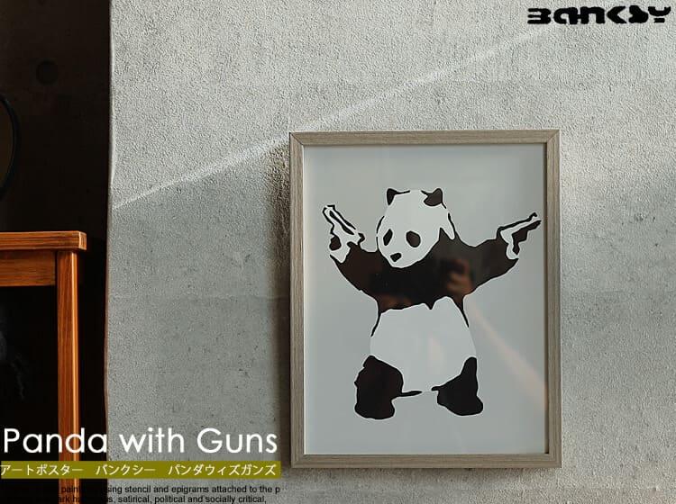 アートポスター Banksy (バンクシー) Panda with Guns