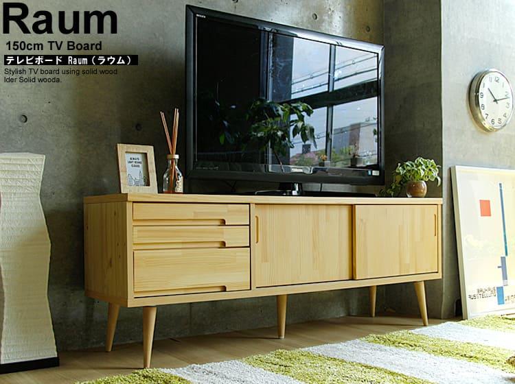 国産 150cmテレビボード Raum(ラウム)