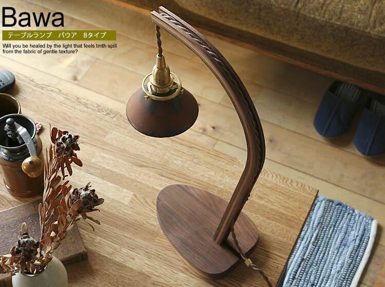 テーブルランプ Bawa(バウア)Aタイプ