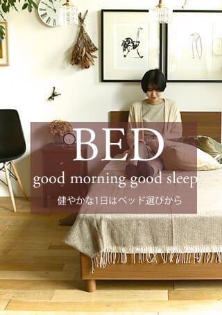 健やかな1日はベッド選びから