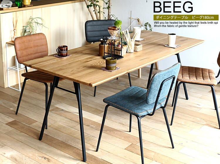 ダイニングテーブル BEEG(ビーグ)180cmタイプ