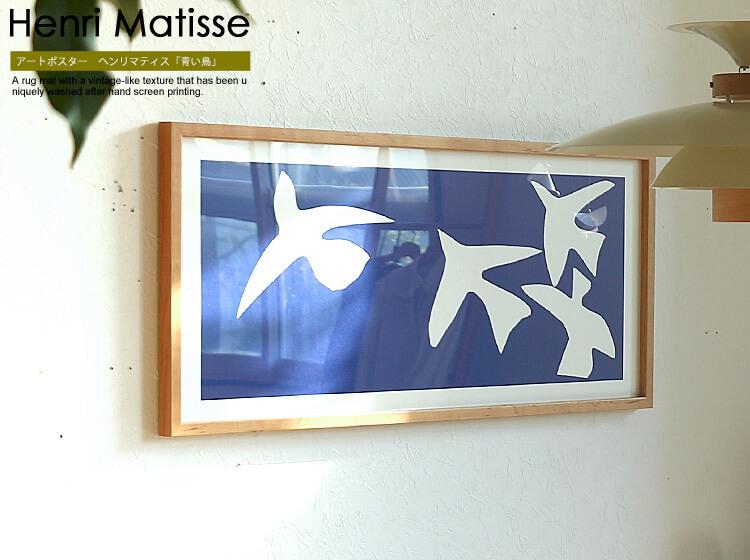 アートポスター Henri Matisse「青い鳥」