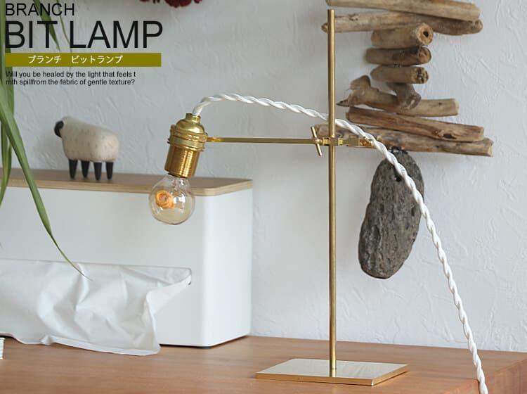 BRANCH BIT LAMP(ブランチビットランプ)
