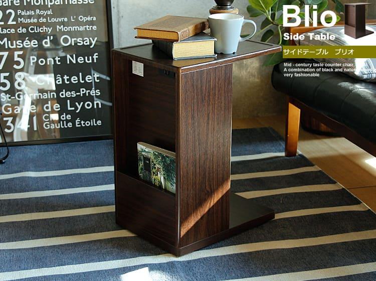 サイドテーブル Blio(ブリオ)