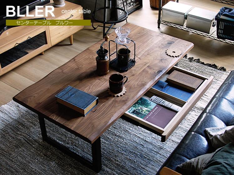 引出し付きリビングテーブル BLLER(ブルワー)ウォールナットタイプ