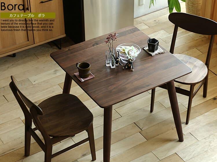 カフェテーブル Bora(ボラ)