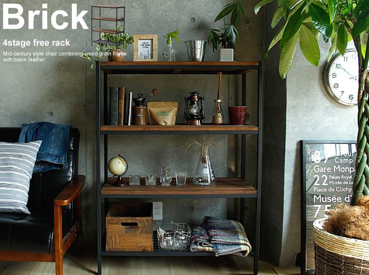 ディスプレイ4段ラック Brick(ブリック)