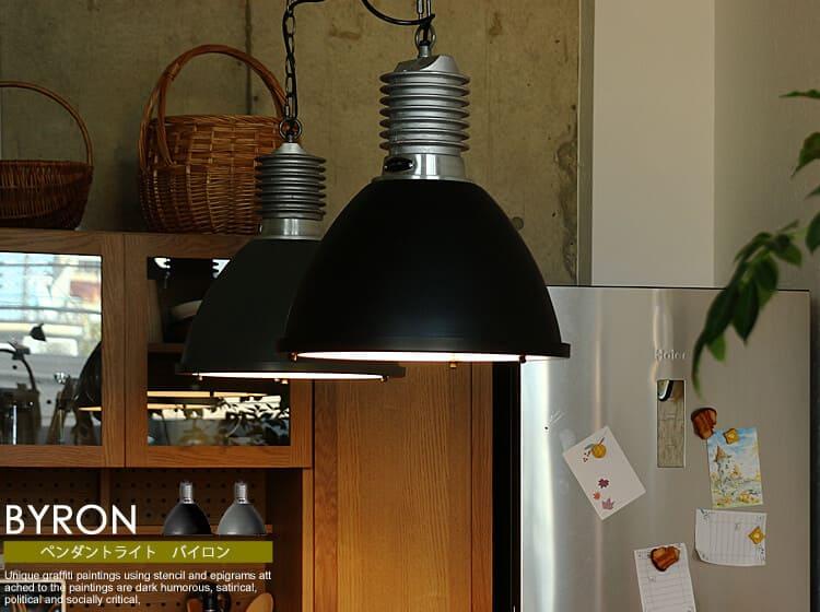 天井照明 BYRON LAMP(バイロンランプ)