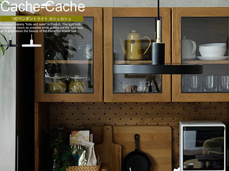1灯ペンダントライト Cache-Cache(カシュカシュ)