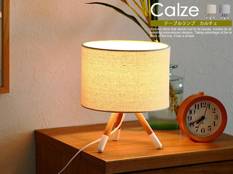 テーブルランプ Calze(カルツェ)