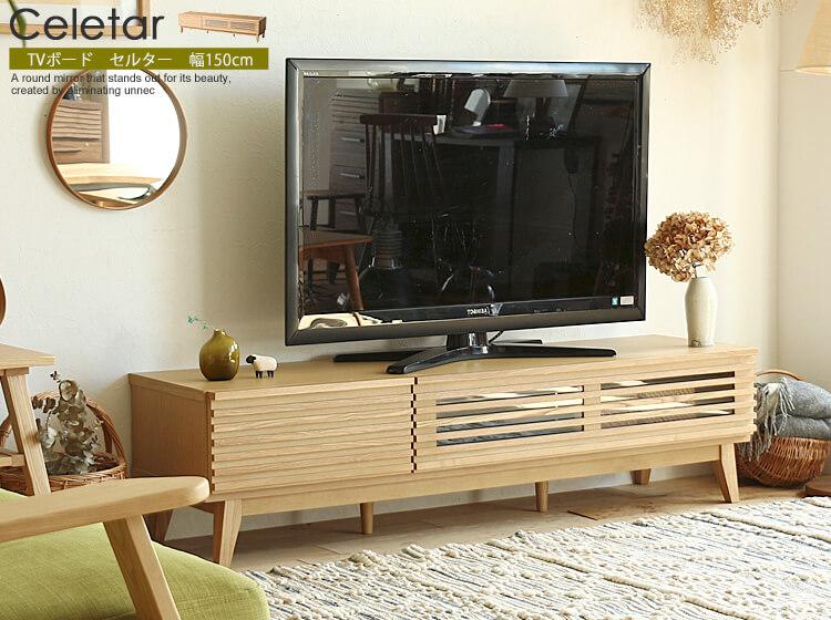 テレビボード Celetar(セルター)ナチュラル 150cmタイプ