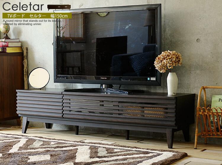 テレビボード Celetar(セルター)ダークブラウン 150cmタイプ