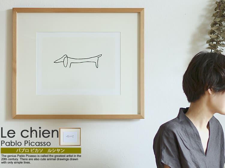 アートポスター Pablo Picasso Le chien