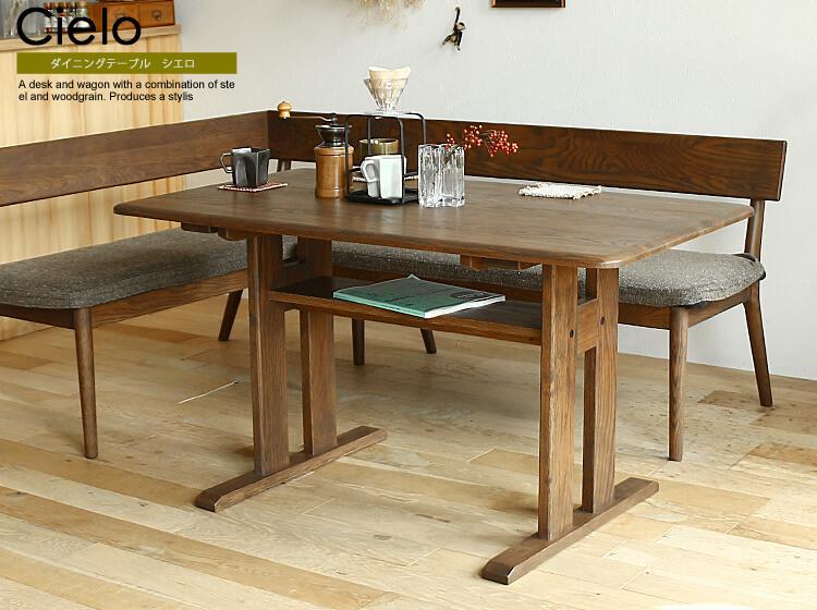 ダイニングテーブル Cielo(シエロ) ブラウンタイプ