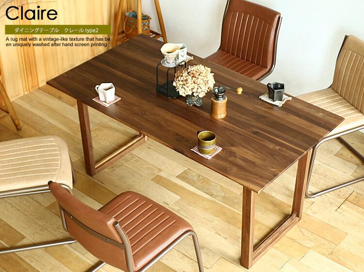 ダイニングテーブル Claire(クレール)type2