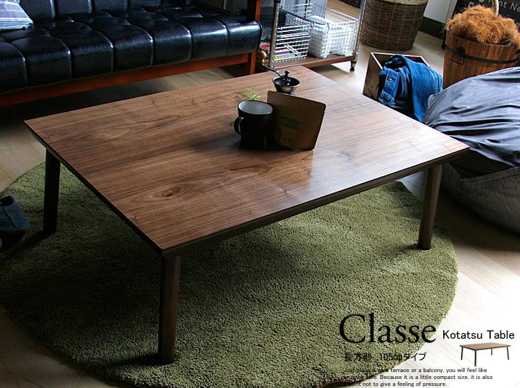 こたつテーブル Classe(クラッセ) 長方形 幅105cmタイプ