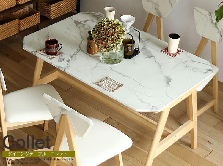 ダイニングテーブル Collet(コレット)