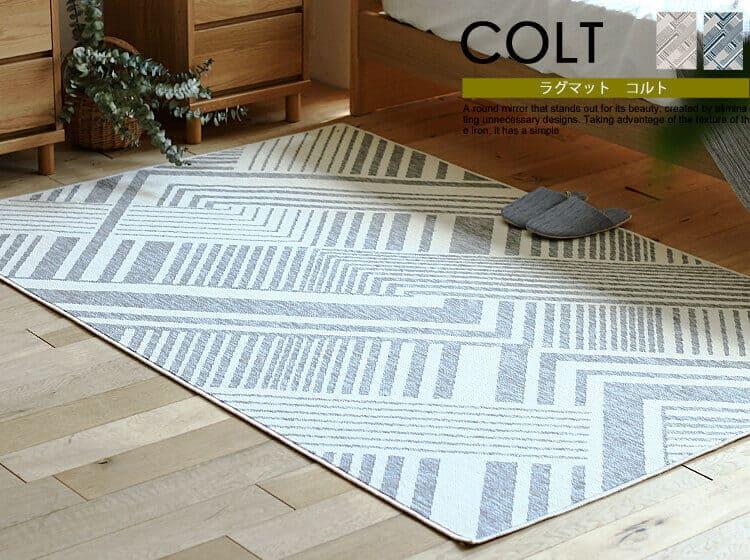ラグマット COLT(コルト)