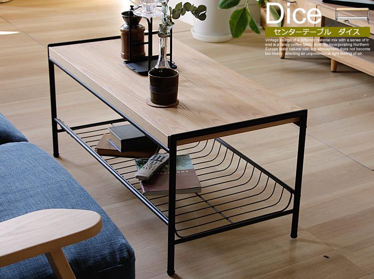 リビングテーブル Dice(ダイス)