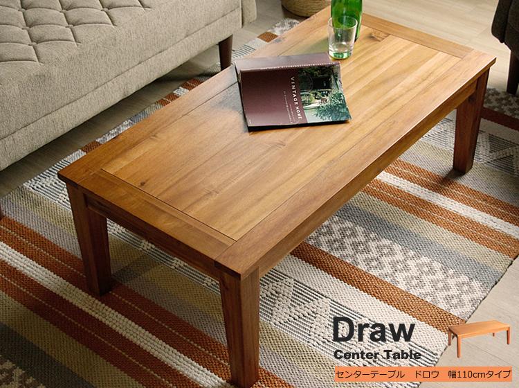 センターテーブル Draw(ドロウ)110cmタイプ