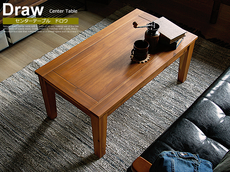 センターテーブル Draw(ドロウ)90cmタイプ